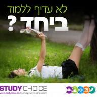 לימודים וקורסים בישראל