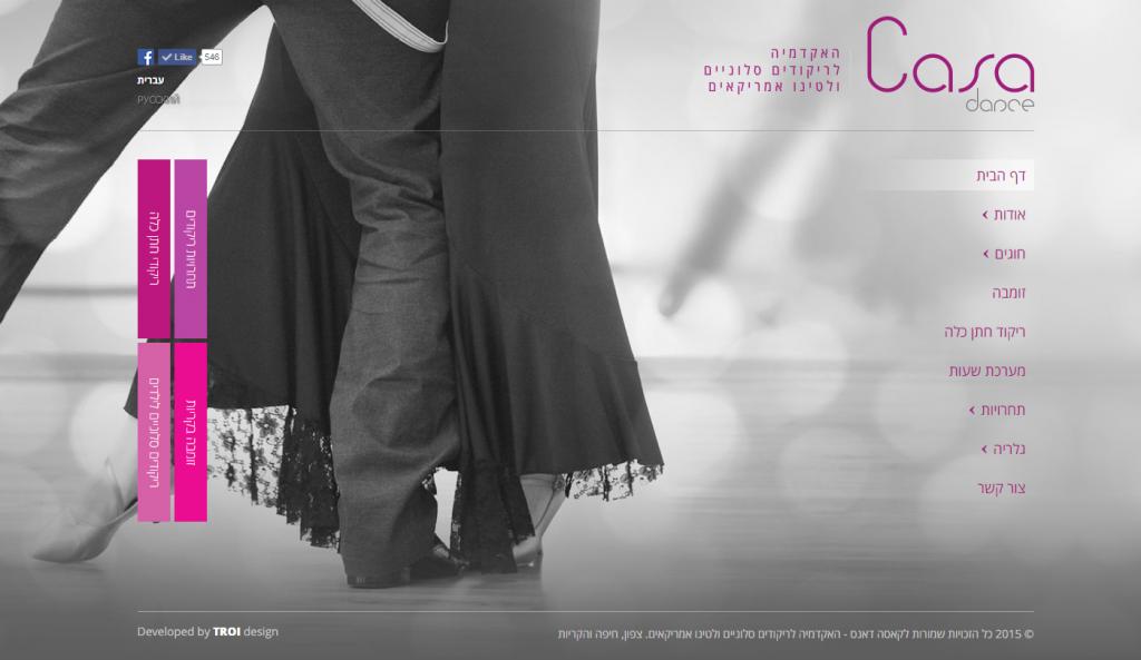 קאסה דאנס ריקודים בקריות